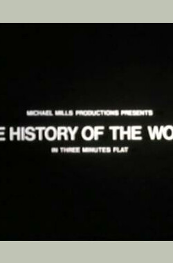 三分钟纸上世界历史 History of the World in Three Minutes Flat (1980)