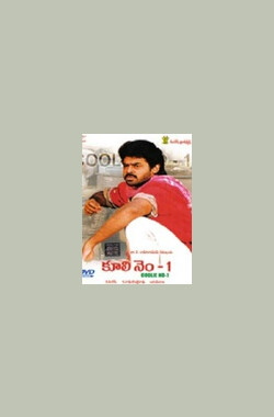 科里一号 Coolie No. 1 (Telugu film) (1991)