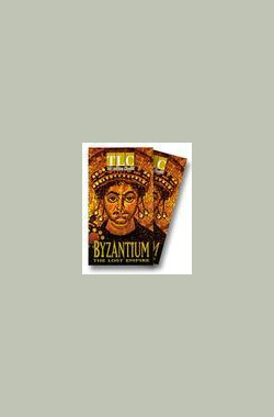 拜占庭:失落的帝国 Byzantium: The Lost Empire (1997)