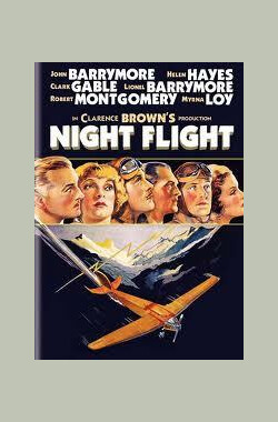 夜航 Night Flight (1933)