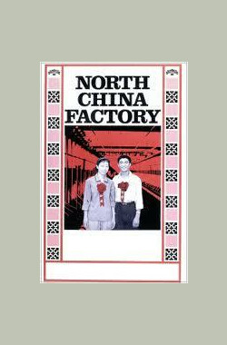 North China Factory (1980)