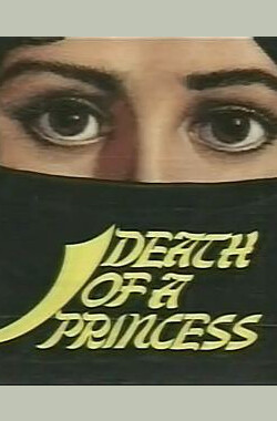 公主之死 Death of a Princess (1980)