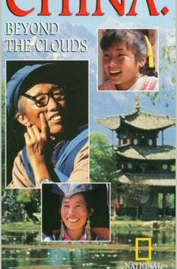 云之南 China: Beyond the Clouds (1994)
