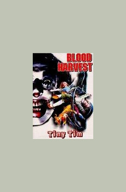 血丰收 Blood Harvest (1987)