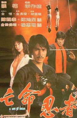 亡命忍者 Deadly Life of a Ninja (1983)