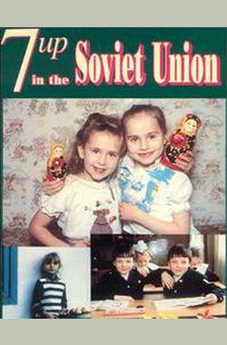 俄国人生七年1 Age 7 in the USSR (1991)
