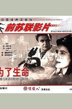 为了生命 In the Name of Life (1946)