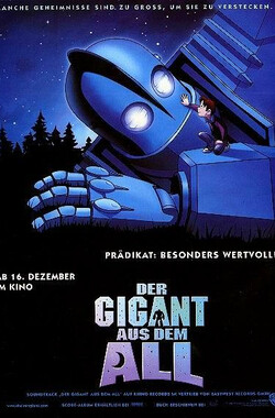 钢铁巨人 The Iron Giant (1999)