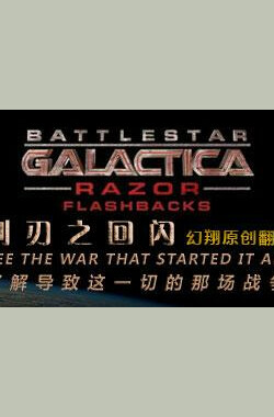 利刃之回闪 Battlestar Galactica: Razor Flashbacks (2007)