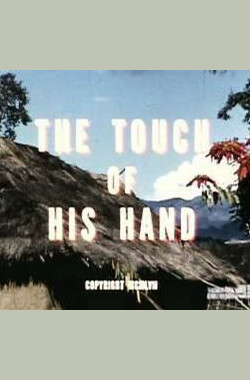 触摸他的手 Touch of His Hand (1974)