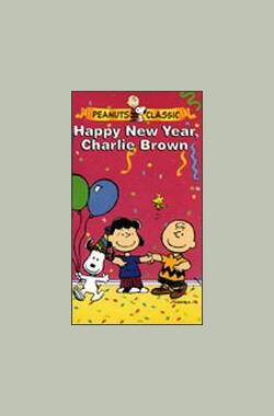 新年快乐,查理布朗 Happy New Year, Charlie Brown! (1986)