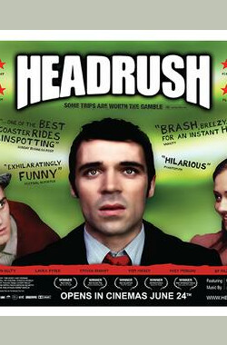 天昏地暗 Headrush (2004)