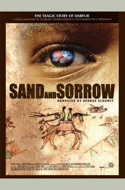 大漠与哀痛 Sand and Sorrow (2007)