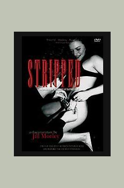 商业舞者 Stripped (2002)