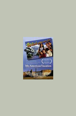 我的美国假期 My American Vacation (1999)