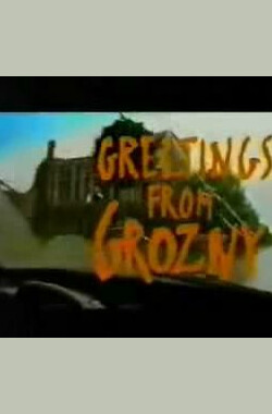 访问格罗兹尼 Wide Angel:Greetings From Grozny (2002)