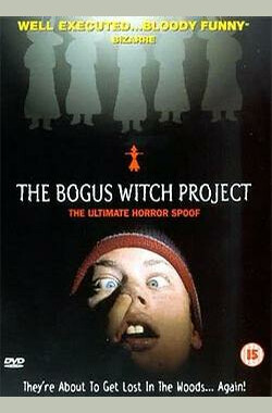搞笑死亡习作 The Bogus Witch Project (2000)