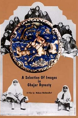 Images from the Ghajar Dynasty (1993)