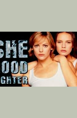 嫌疑杀机 She Good Fighter (1995)