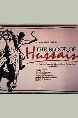 侯赛因之血 The Blood of Hussain (1981)
