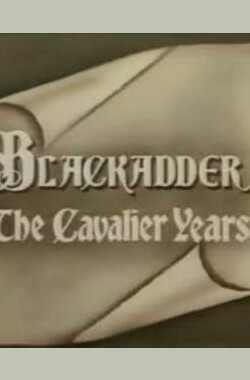 黑爵士之骑士时代 Blackadder: The Cavalier Years (1988)