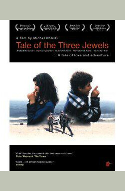 The Tale of the Three Lost Jewels (1995)