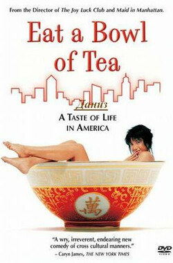 吃一碗茶 Eat a Bowl of Tea (1989)