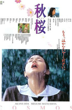 秋樱 Remembering the Cosmos Flower (1997)