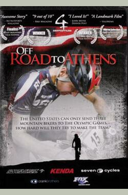 Off Road to Athens (2005)