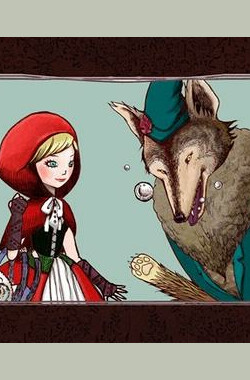 迷路的小红帽 Straying Little Red Riding Hood (2007)
