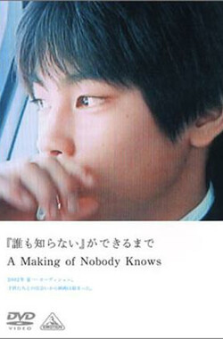 A Making of Nobody Knows (2004)
