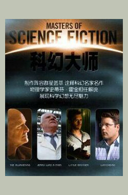 "科幻大师 1.3 杰瑞也是人 ""Masters of Science Fiction"" 1.3 Jerry Was a Man (2007)"