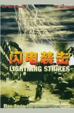闪电袭击 Lightning Strikes (2009)