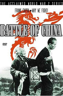中国之抗战 The Battle of China (1944)