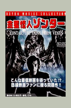 金星怪人 Zontar the Thing from Venus (1966)