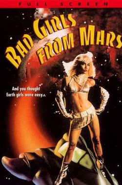 火星坏女孩 Bad Girls from Mars (1990)