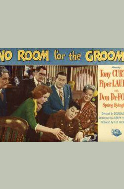 新郎没有房间 No Room for the Groom (1952)