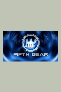 第五档 Fifth Gear (2002)