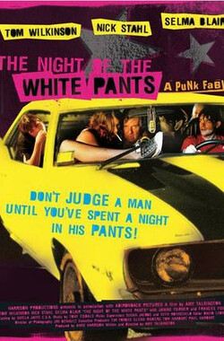 白裤子之夜 The Night of the White Pants (2008)