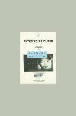 Fated to Be Queer (1992)