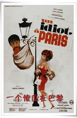 一个傻瓜在巴黎 Un idiot à Paris (1967)