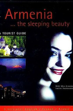 亚美尼亚 - 沉睡中的美人 Armenia - The Sleeping Beauty (2005)