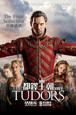 都铎王朝 第四季 The Tudors Season 4 (2010)