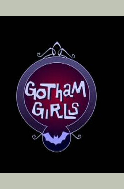 高谭妹子 第一季 Gotham Girls Season 1 (2000)