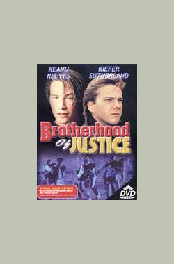 正义兄弟会 Brotherhood of Justice (TV) (1986)