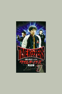 時空怪談 Time Keepers (1997)