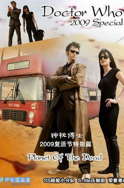 神秘博士:死亡星球 Doctor Who: Planet of the Dead (2009)