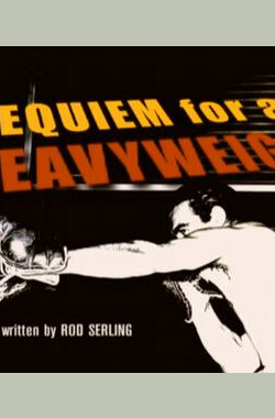 拳台血泪 Requiem for a Heavyweight (1956)