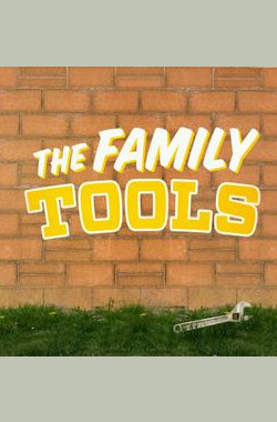 家庭工具 第一季 The Family Tools Season 1 (2013)