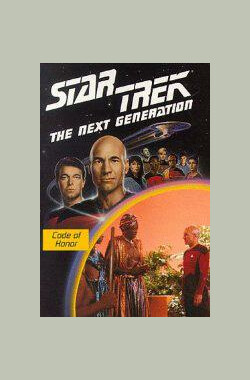星际旅行-下一代 -第1季第3集 Star Trek: The Next Generation - Code of Honor (1987)